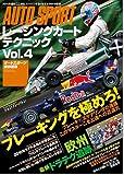 レーシングカートテクニック Vol.4 (SAN-EI MOOK)