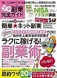 【完全ガイドシリーズ078】プチ副業完全ガイド (100%ムックシリーズ)