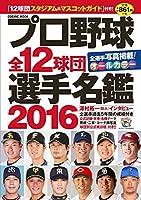 プロ野球全12球団選手名鑑 2016 (コスミックムック)