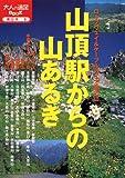 山頂駅からの山あるき―ロープウェイ&ケーブルカーで登る山 (大人の遠足BOOK)