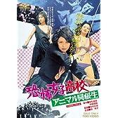 恐怖女子高校 アニマル同級生 [DVD]