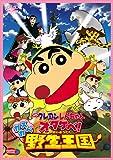 映画 クレヨンしんちゃん オタケベ!カスカベ野生王国 [DVD]