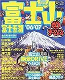 富士山・富士五湖 ('06-'07)