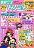 女性のパソコン—在宅ワーク完全ガイドBOOK (Vol.5)