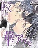 華アワセ 蛟編 (エンターブレインムック)