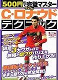 500円で完璧マスター クリスチャーノ・ロナウドのテクニック (学研スポーツムックサッカーシリーズ)