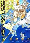 ああっ女神さまっ 第19巻 1999年09月20日発売
