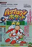 パワプロクンポケット大全 (KONAMI OFFICIAL GUIDEコナミ公式パーフェクトシリーズ)