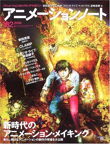 アニメーションノート―アニメーションのメイキングマガジン (no.02(2006)) (SEIBUNDO mook)