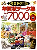 年賀状データ集Pack7000