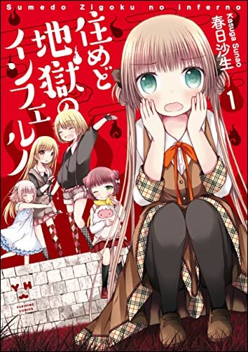 住めど地獄のインフェルノ: 1 (百合姫コミックス)