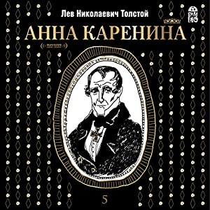 Anna Karenina Vol. 5 [Russian Edition] Audiobook