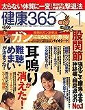 健康365 (ケンコウ サン ロク ゴ) 2007年 01月号 [雑誌]