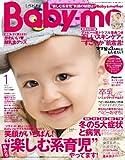 Baby-mo (ベビモ) 2012年 01月号 [雑誌]