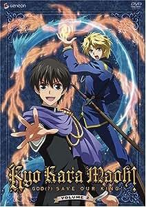 Kyo Kara Maoh!: V2 God(?) Save Our King