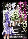 ホーンテッド・キャンパス (1) (カドカワコミックス・エース)