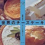 世界のチーズケーキ―伝統の味とオリジナル26レシピ (Sweet table)