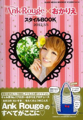 Ank Rouge×おかりえスタイルBOOK  2012 S/S (グライドメディアムック)