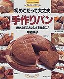 初めてだって大丈夫手作りパン―焼きたてのおいしさを食卓に! (マイライフシリーズ特集版)