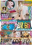 群馬県伊香保温泉で見つけたお嬢さん 裸より恥ずかしい水着で混浴入ってみませんか? [DVD]