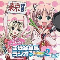 「ラジオCD「ささら、まーりゃんの生徒会会長ラジオ for ToHeart2」Vol.7」