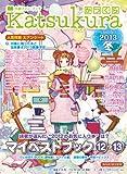 かつくら vol.5 2013冬