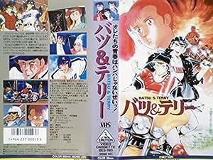 バツ&テリー [VHS]