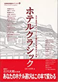 ホテルクラシック―三十五のストーリーで綴る日本のホテル史 (別冊商店建築SKブックス (9))