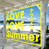 LOVE LOVE Summer♪ケツメイシ