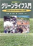 グリーンライフ入門—都市農村交流の理論と実際 (農学基礎セミナー)