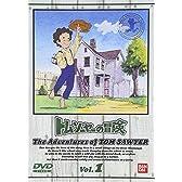 トム・ソーヤーの冒険 (1) [DVD]