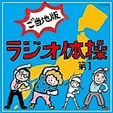 ラジオ体操第一(号令入り)広島弁