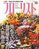 フローリスト 2010年 10月号 [雑誌]