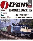 j train (ジェイ・トレイン) 2016年7月号