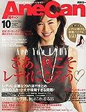 AneCan (アネキャン) 2014年 10月号 [雑誌]