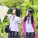 走れ!Bicycle(DVD付C)の画像