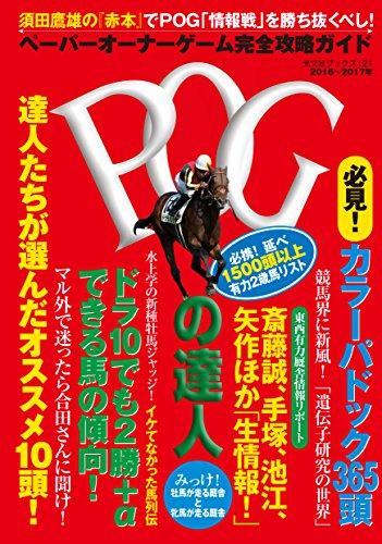 POGの達人 2016-2017