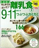 はじめてのカンタン離乳食 3 9~11カ月ごろ (GAKKEN HIT MOOK)