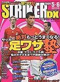 STRIKER DX (ストライカー デラックス) 2009年 05月号 [雑誌]