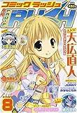 月刊 COMIC RUSH (コミック ラッシュ) 2007年 08月号 [雑誌]
