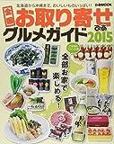 全国お取り寄せグルメガイド 2015―ご当地&ジャンル別 北海道から沖縄まで、おいしいものいっぱい! (ぴあMOOK)