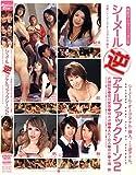 シーメール逆アナルファックシーン VOL.2 [DVD]