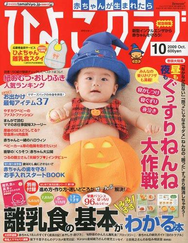 ひよこクラブ 2009年 10月号 [雑誌]