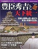 豊臣秀吉と天下統一―秀吉の戦国の覇者への戦いをビジュアルで再現!