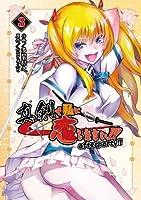 真剣で私に恋しなさい! afterparty!! (3) (電撃コミックス)