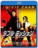 ダブル・ミッション [Blu-ray]