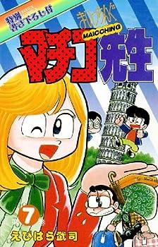 まいっちんぐマチコ先生 第7巻