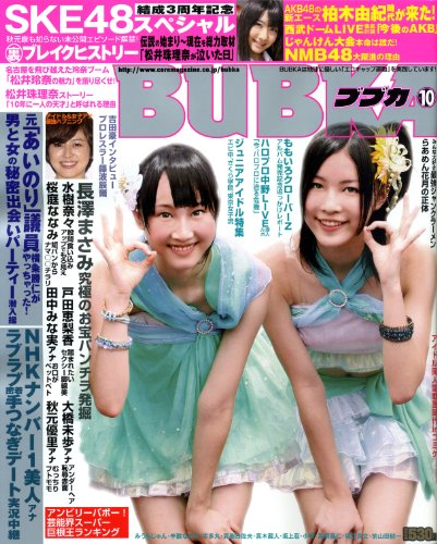 BUBKA (ブブカ) 2011年 10月号 [雑誌]