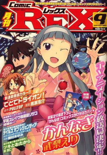月刊 Comic REX (コミックレックス) 2008年 09月号 [雑誌]