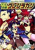 天元突破グレンラガンコミックアンソロジー(1) (IDコミックス DNAメディアコミックス)